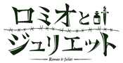 リーディングシェイクスピア「ロミオとジュリエット」公式サイト